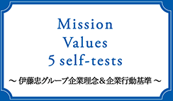 Mission Values 5 self-tests ~伊藤忠グループ企業理念&企業行動基準~