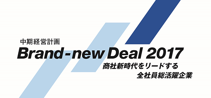 Brand-new Deal 2017